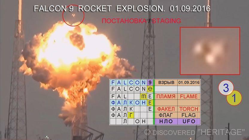 Взрыв Falcon 9 и флаг