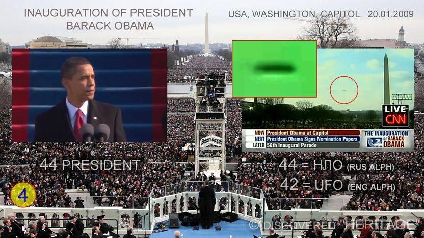 НЛО следит за Обамой